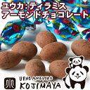 ティラミスアーモンドチョコレート 250g (ユウカ) 京都のお取り寄せで人気の品大人のチョコレート菓子として、スバ抜けた人気を誇っています ティラミスチョコ
