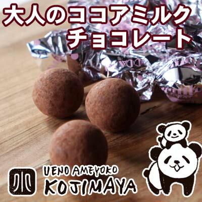 ★卸売り価格でご提供★大人な味わいココアミルクチョコ《250g》1025秋祭5
