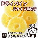 ドライパイン ★しっかり食感★ ドライパイナップル 1kg ドライフルーツ