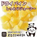 ★しっとりジューシー★ ドライパイナップル 《1kg》果汁い...