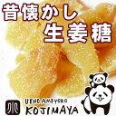 昔ながらが一番おいしい 生姜糖(タイ産) 400gしょうが糖