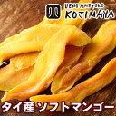 ソフト食感 ドライマンゴー(タイ産) 《1kg》タイマンゴーとフィリピンマンゴーの特徴を兼ね備えた、...