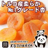 トルコ産 肉厚やわらかあんず(アプリコット) 《280g》最高クラスのNo1グレードの杏を厳選仕入れ♪杏の品揃えは日本一を誇る専門店です。砂糖不使用 ドライアプリコット ドライあんず あんず ドライフルーツ