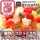 【宅急便送料無料】7種類のドライフルーツミックス 《1kg》...