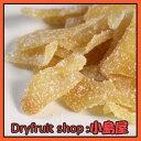 【★昔懐かし 生姜糖《400g》 からだポカポカ温まる昔からのお茶菓子♪ しょうが糖 専門店の新鮮な品をお届けしますドライフルーツ・Dry Fruits 生姜等 しょうが糖】