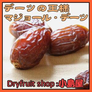 【砂糖不使用 ドライフルーツ デーツ なつめやし ナツメヤシ (アメリカ産) 無添加 果物・Dry ...