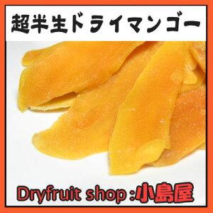 【ドライマンゴー ドライフルーツ マンゴ 果物♪♪ Dry fruits ☆☆専門卸問屋の卸特価でご提供...