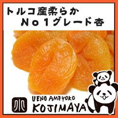 トルコ産 肉厚やわらかあんず(アプリコット) 《1kg》最高クラスのNo1グレードの杏を厳選仕入れ♪杏の品揃えは日本一を誇る専門店です。砂糖不使用 ドライアプリコット ドライあんず あんず ドライフルーツ