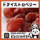 【ドライイチゴ ドライストロベリー いちご イチゴ ドライフルーツ ストロベリー 果物 Dry Frui...