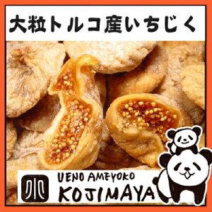 【砂糖不使用 ドライ いちじく ドライフルーツ イチジク 白いちじく ドライイチジク 無添加 果...