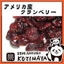 【 ドライクランベリー ドライフルーツ クランベリー 果物・Dry Fruits♪♪ ☆☆専門卸問屋の卸...