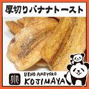 【バナナチップス トースト ドライフルーツ 果物・Dry Fruits♪♪ ☆☆専門卸問屋の卸特価でご...