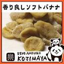 【ドライバナナ ドライフルーツ バナナ 果物♪♪ ☆☆専門卸問屋の卸特価でご提供☆☆】【★ド...
