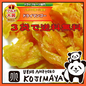 【ドライマンゴー セブ島産 ドライフルーツ 3袋で<送料無料> 訳あり マンゴ 果物・Dry Fruits...