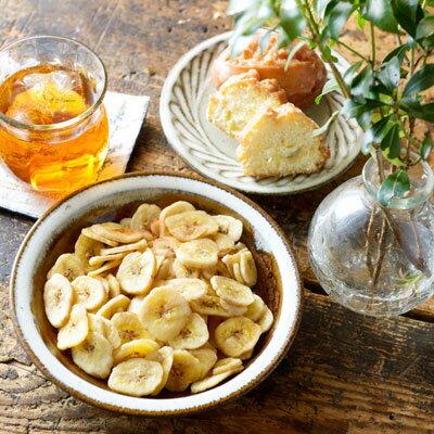 商材別(ドライフルーツ)>バナナチップ>良質バナナのバナナチップス
