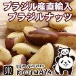 待望入荷!無添加 ブラジルナッツ 200g ブラジル産 スーパーフード brazilnuts 栄養満点!ブラジルナッツ1粒で健康や美容、ダイエットに お料理にも幅広く活用できます☆