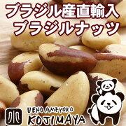 ブラジル スーパー brazilnuts ダイエット