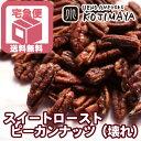 共立食品 素焼きミックスナッツ徳用 200g×12個 【送料無料】