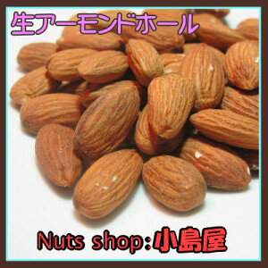 【アーモンド 1kg 生アーモンド 無塩 おつまみ 生ナッツ nuts Almond ☆☆ナッツ専門卸問屋の卸...
