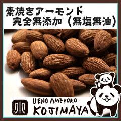 【アーモンド 1kg 無塩 素焼き 無添加 ローストアーモンド おつまみ Almond グリーンスムージー...