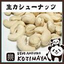 生カシューナッツ ★無添加★ インド産:生カシューナッツ 1kg ナッツ専門店だから鮮度が違う…