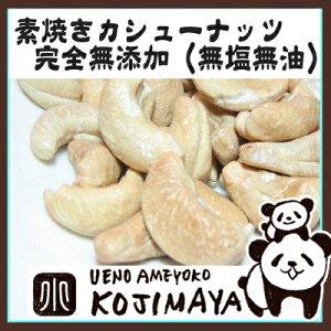 【カシューナッツ 1kg 無添加 素焼き ローストナッツ 無塩 おつまみ nuts ☆☆ナッツ専門卸問屋...