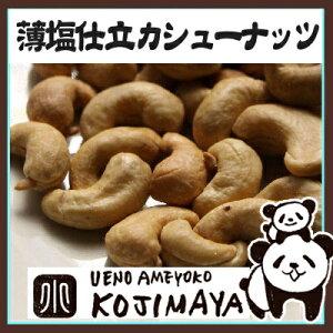 【カシューナッツ 1kg ナッツ ローストナッツ おつまみ nuts ☆☆ナッツ専門卸問屋の卸特価でご...
