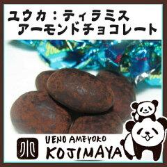 ティラミスアーモンドチョコレート 250g (ユウカ) 京都のお取り寄せで人気の品大人のチョコ…