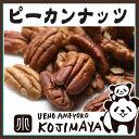 【無添加 ピーカンナッツ ペカンナッツ ぴーかんなっつ 生ナッツ チョコ チョコレート菓子作...