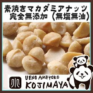ナッツ専門店のオリジナル焙煎 素焼きで、油・塩は使用しておりません。甘さ/香ばしさ/ほっく...