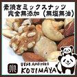 自然の味をそのままお召し上がり下さい♪ 完全無添加♪ 無塩・無油のミックスナッツ(4種)≪1kg≫