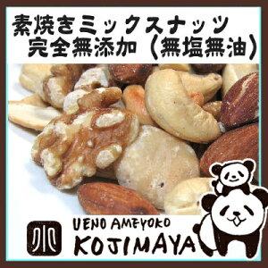 【ミックスナッツ 300g 無添加 素焼き ロースト ナッツ 無塩 おつまみ nuts グリーンスムージー...