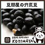 ナッツ専門店の竹炭豆 《300g》程よいかたさで、香ばしさが抜群。ピーナッツの甘みが抜群に引き出される後を引く味なんです。ナッツ専門店ですから、鮮度に気を配っています。