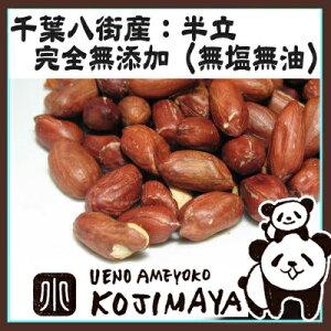 【千葉半立 落花生♪ おつまみ・豆・ピーナッツ・nuts ☆☆ナッツ専門卸問屋の卸特価でご提供☆...