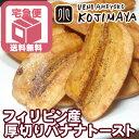 【宅急便送料無料】★バナナチップの最高峰★ 厚切りブラウンバナナチップトースト≪2.5kg≫甘さを抑え、バナナの味わいがしっかりと味わえます。また厚切りなのでカリっとした歯応えも心地よいですね。バナナチップ バナナチップス バナナトースト