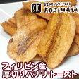 ★バナナチップの最高峰★ 厚切りブラウンバナナチップトースト≪250g≫甘さを抑え、バナナの味わいがしっかりと味わえます。また厚切りなのでカリっとした歯応えも心地よいですね。バナナチップ バナナチップス バナナトースト