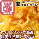 【ゲリラセール!】【宅急便送料無料】不揃い超半生ドライマンゴ...
