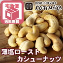 送料無料ナッツ専門店のローストカシューナッツ(インド産) 1kg
