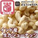 【宅急便送料無料】無添加 ナッツ専門店の生カシューナッツ(インド産) 《1kg》大粒でナッツの旨みが濃いです。専門店だから、鮮度が良い商品を常にお届け。無塩 無油 生 カシューナッツ