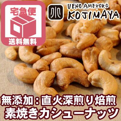 ☆カシューの甘さを純粋に味わえる☆無添加(無塩・無油)素焼きインド産カシューナッツ《1kg》1117PUP5