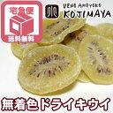 送料無料無着色で自然の味わい ドライキウイ 1kg キウイフルーツ ドライフルーツ
