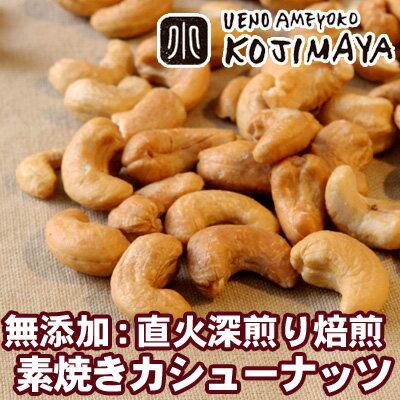 ☆カシューの甘さを純粋に味わえる☆無添加(無塩・無油)素焼きインド産カシューナッツ《300g》