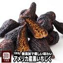 無添加 黒いちじく(カルフォルニア産) 《1kg》砂糖不使用で自然の甘さ低温殺菌でふっくら仕上げています。専門店の鮮度の良いドライいちじくをお届けします