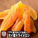 タイ産:ドライメロン 《1kg》ドライフルーツ専門店の目利きの品メロンの味が一味違う♪ サックリ食感に薫る風味ヨーグルトへの相性がかなり良いです♪ 赤肉メロン ドライ赤肉メロン カンタロープメロン その1