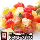 7種類のドライフルーツミックス 《300g》約1cmのダイスカットでお菓子作りにとっても便利な大きさ ...