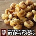 アメリカピーナツロースト 1kg グルメ みのや おつまみ ナッツ