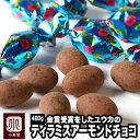 ティラミスアーモンドチョコレート 400g (ユウカ) 京都のお取り寄せで人気の品大人のチョコレート菓子として、スバ抜けた人気を誇っています ティラミスチョコ vataの商品画像