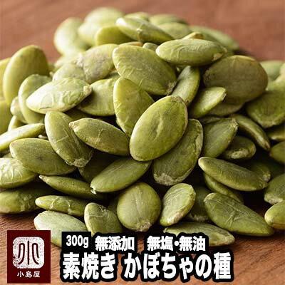 ★卸売り価格でご提供★無添加:素焼きパンプキンの種(無塩・ノンオイル)《320g》
