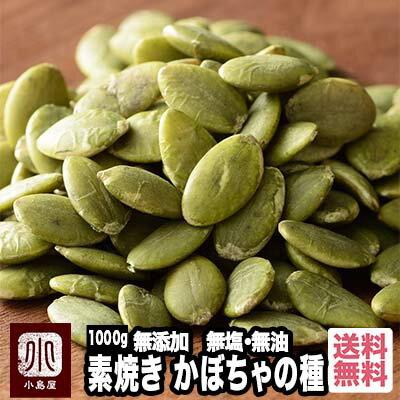 ★卸売り価格でご提供★無添加:素焼きパンプキンの種(無塩・ノンオイル)《1kg》
