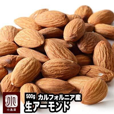 商材別(ナッツ)>アーモンド>生アーモンド[カルフォルニア産]